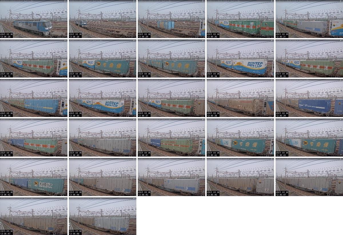 2021年3月30日発 1050レ(福岡貨物ターミナル → 東京貨物ターミナル)の列車編成