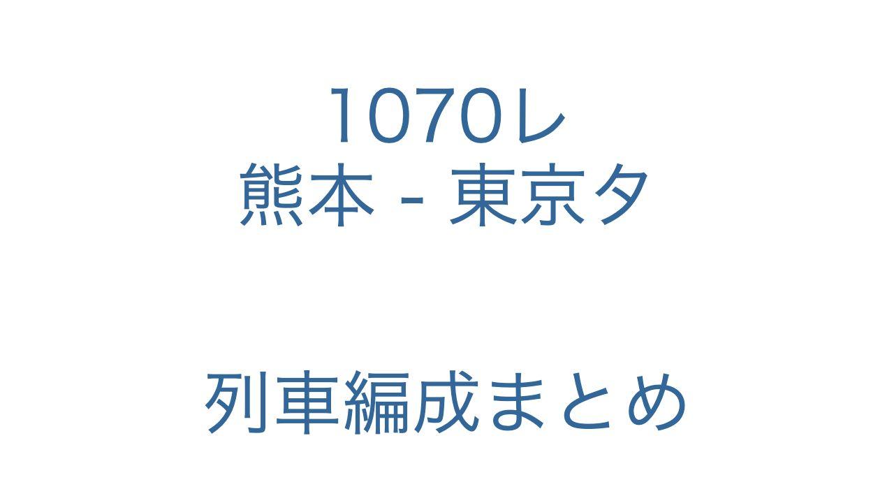 1070レ