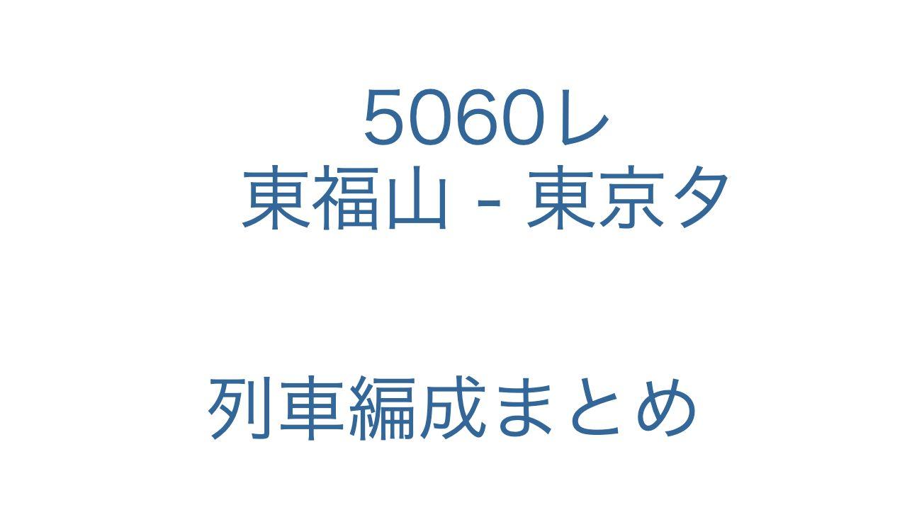 5060レ