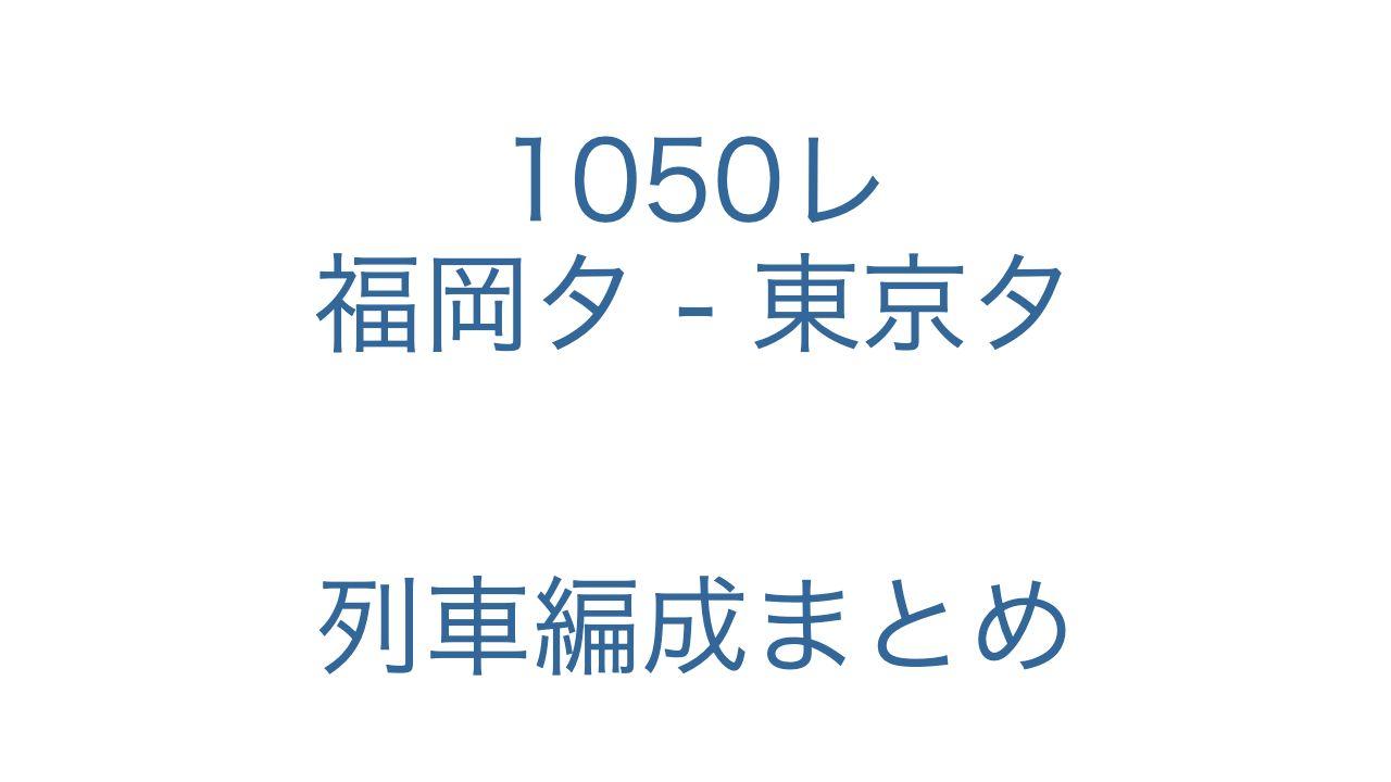 1050レ